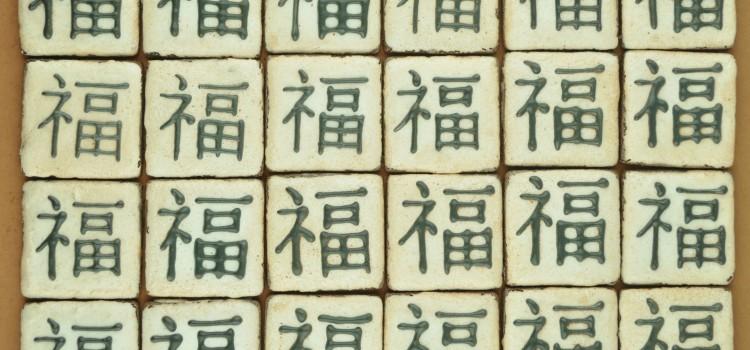 Chinese Sugar Cookies
